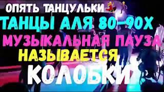 ТУРЦИЯ/МУЗЫКАЛЬНАЯ ПАУЗА/СЕКС-БОМБ ЗАЖЖЕТ ЛЮБОГО И ПУСТИТ В ПЛЯС