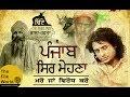 Punjab Sir Mehna | Maro ja Virodh Karo, Dakuaan Da Munda Trailer Mintu Gurusaria