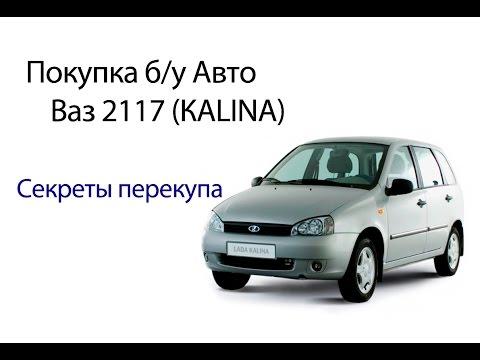 Покупка б/у Авто - Лада Калина Auto Overhaul Как купить б\у Автомобиль?