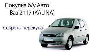 Покупка б/у Авто - Лада Калина Auto overhaul Как купить б\у Автомобиль?(, 2014-03-02T08:59:17.000Z)