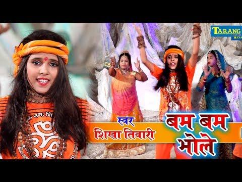 Sikha Tiwari - बम बम भोले - Bam Bam Bhole || New  Bolbam Song 2019 || Kanwar Bhajan