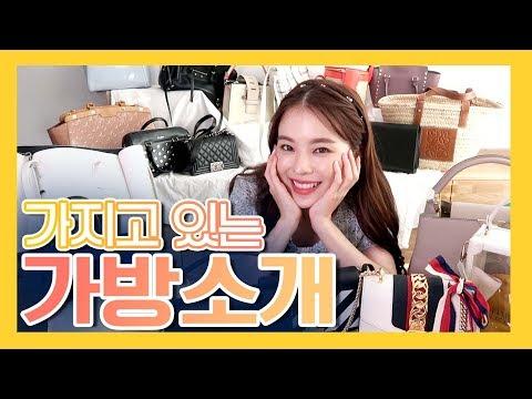 [Eng] 가지고있는 핸드백 모두 소개해요!❤️ 미니백 / 명품가방 / 캐쥬얼가방???? l 오늘의하늘 Haneul