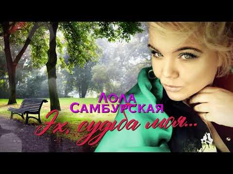 Лола Самбурская - Эх судьба моя