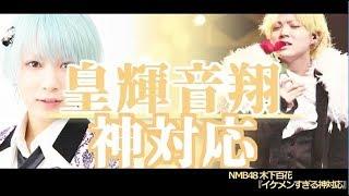 【木下百花】アイドルを虜にする~アイドル皇輝音翔の魅力~【NMB48】【久代梨奈】【植村梓】【武井紗良】