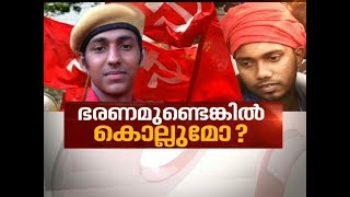 connectYoutube - Party ordered, we killed: Shuhaib murder accused Akash Thillankeri | News Hour 21 Jan 2018
