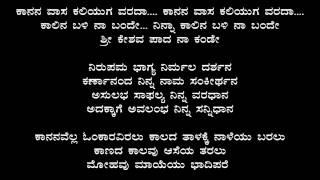 kaanana vasa kaliyuga varada from sujnendra Bhat
