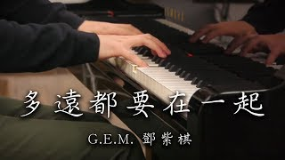 G.E.M.鄧紫棋 - 多遠都要在一起 LONG DISTANCE - SLS Piano Cover
