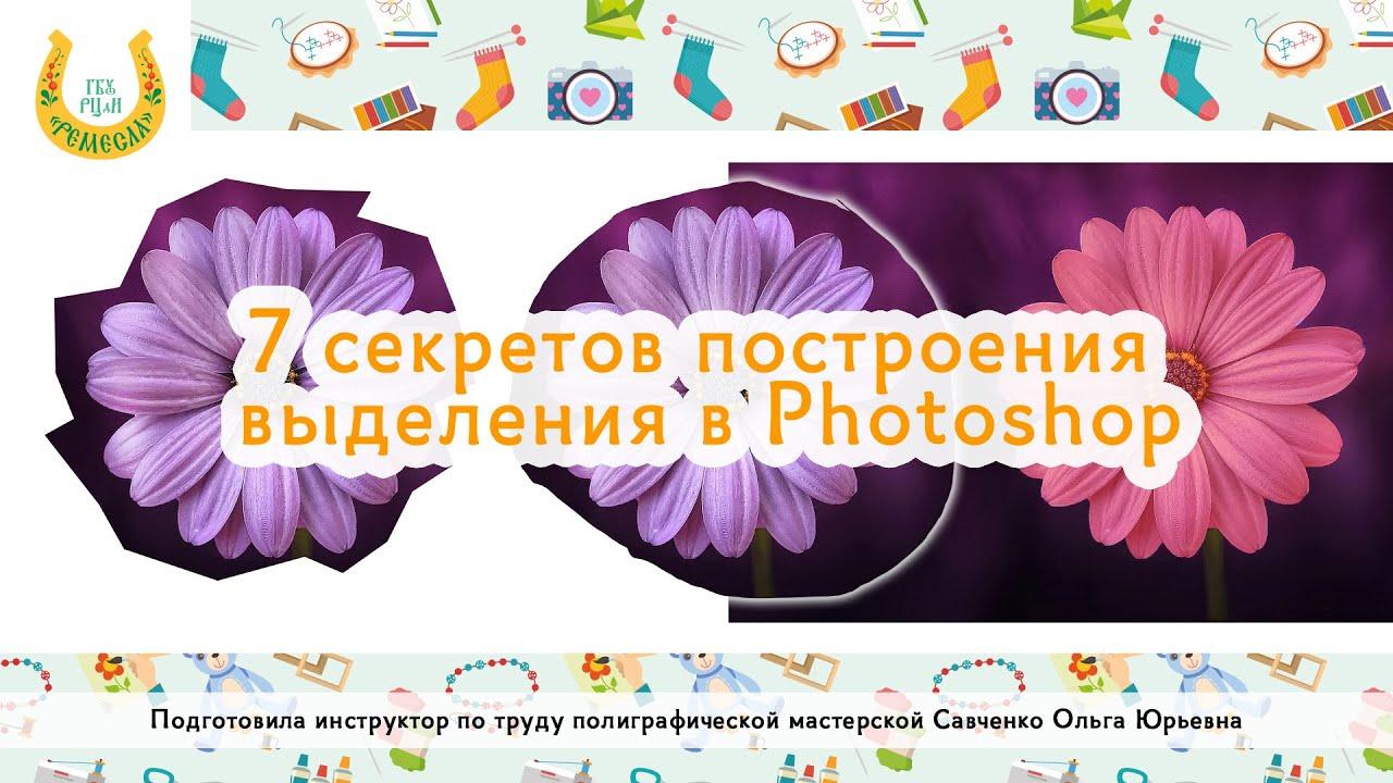 Мастер-час полиграфической мастерской: «Семь секретов построения выделения объектов в Photosop»
