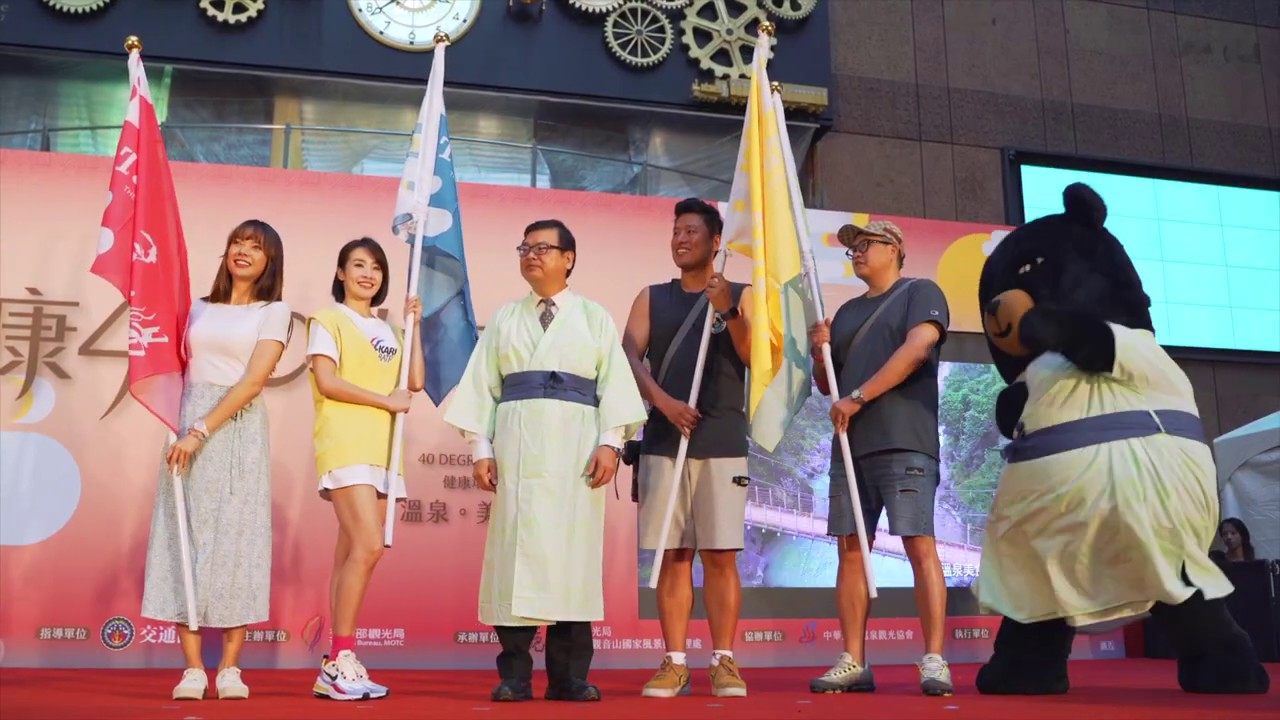 2019-2020 Taiwan Hot Springs kicks off