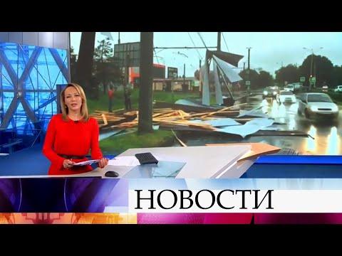 Выпуск новостей в 15:00 от 04.06.2020