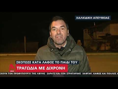 newsbomb.gr: Οικογενειακή τραγωδία στη Χαλκιδική: Έκανε όπισθεν και πάτησε την κόρη του