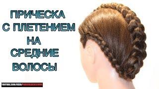 Прическа с плетением на средние волосы / Medium Hairstyles with Braids