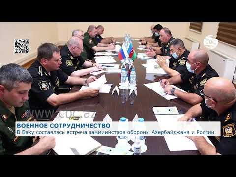 В Баку состоялась встреча заместителей министров обороны Азербайджана и России