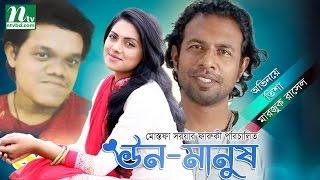 Bangla Telefilm Un Manush (ঊন-মানুষ)| Tisha, Marjuk Rasel, Fahmi by Mostofa Sarwar farooki