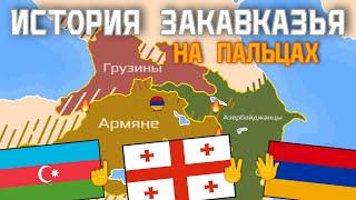 История народов Закавказья на пальцах