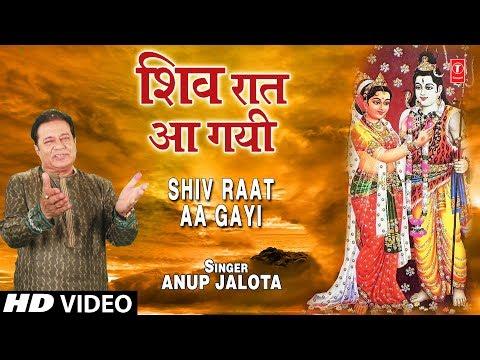 शिव-रात-आ-गई-shiv-raat-aa-gayi-i-anup-jalota-i-latest-shiv-bhajan-i-full-hd-video-song
