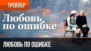▶️ Любовь по ошибке 2018 | Трейлер 9 / 2018 / Мелодрама / Премьера