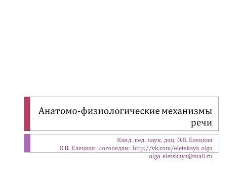 1. О.В. Елецкая. Механизмы речевой деятельности. История.