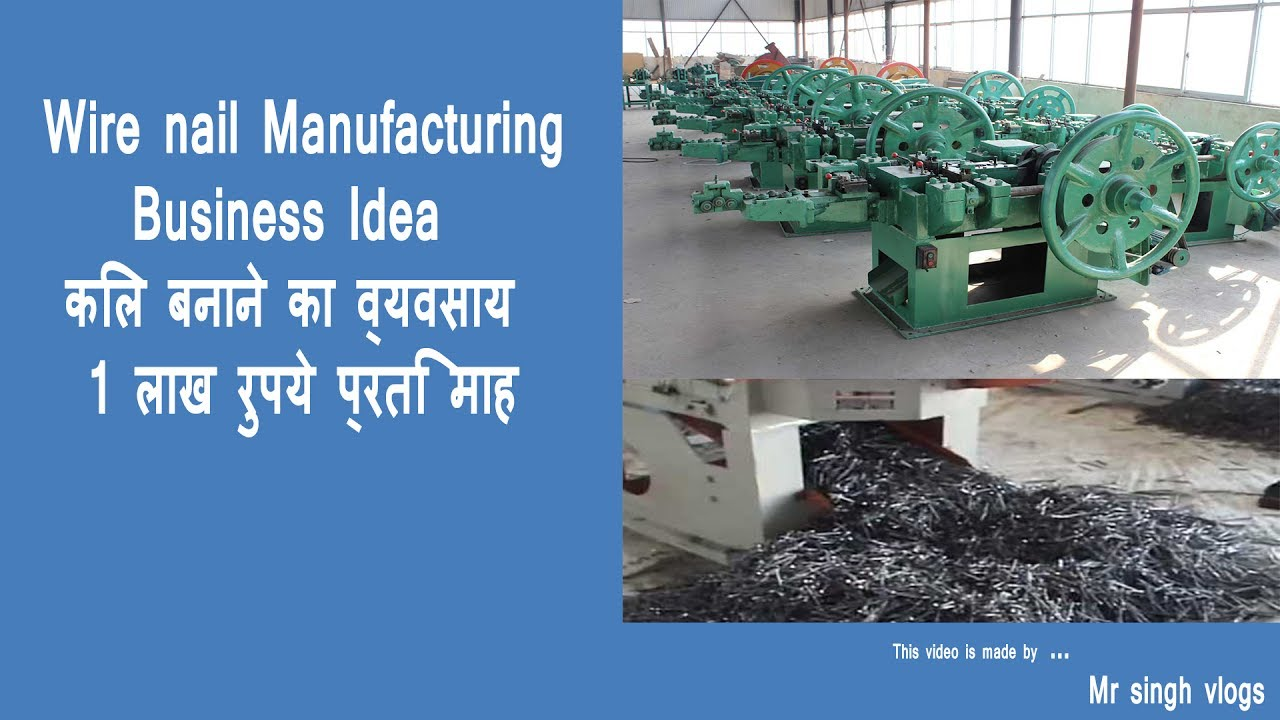 wire nail manufacturing business idea motivational video - YouTube