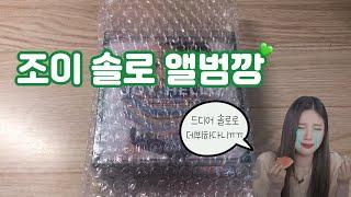 조이 솔로앨범깡 앨범언박싱 /레드벨벳/박수영/러비 레베럽/SM