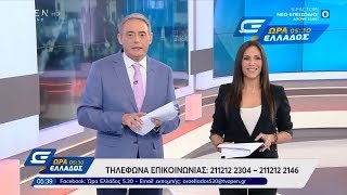 Ώρα Ελλάδος 05:30 9/10/2019 | OPEN TV