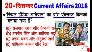 Daily Current Affairs 20 September 2018 | Important Current News in Hindi/20 railway droup d exam
