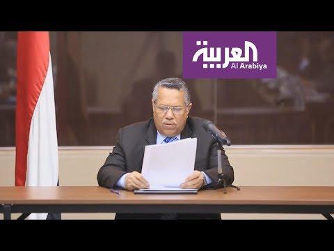 أسباب إقالة رئيس الوزراء اليمني  بن دغر  - نشر قبل 5 ساعة