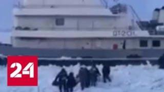 Паром во льдах: пассажиры спасены - Россия 24