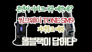 씽크웨이 TONE SM9 LIVE USB 콘덴서 마이크…