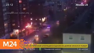 Смотреть видео Режим контртеррористической операции объявили в одном из районов Тюмени - Москва 24 онлайн