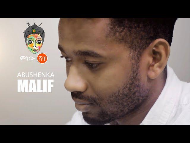 Ethiopian Music : Abushenka (Malif)  - New Ethiopian Music 2021(Official Video)