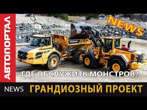 Самая грандиозная СТО в Украине Volvo & Renault