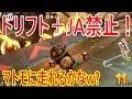 【マリオカート8デラックス】実況 ジャンプアクション+ドリフト禁止で走ってみた!