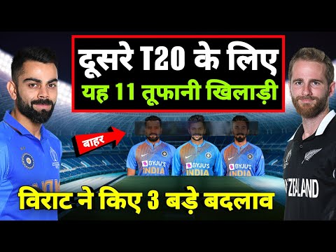 India vs New Zealand 2nd T20 Match 2020 | India team vs New Zealand | Ind vs Nz 2nd t20 2020