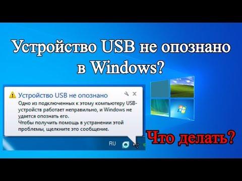 Устройство USB не опознано в Windows?