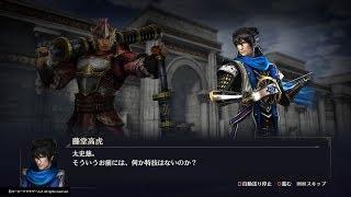 PS4版『無双OROCHI3』の藤堂高虎×太史慈の友好度イベント集です。 無双O...