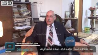 مصر العربية | رئيس عمليات القوات المسلحة : إسرائيل لم تعد عدوة وليست من المتأمرين على مصر