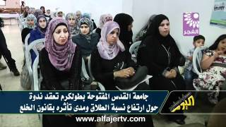القدس المفتوحة تعقد ندوة عن ارتفاع نسبة الطلاق بطولكرم
