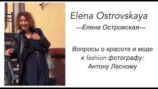 Вопросы о красоте и моде к fashion фотографу Антону Лесному НОВЫЕ ЛУКИ И ОБРАЗЫ