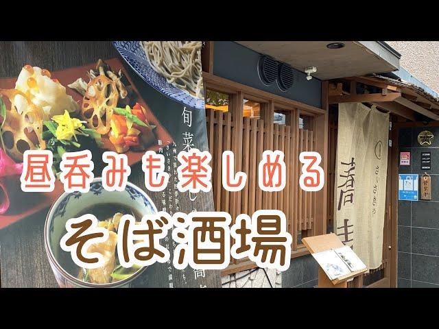 【Hakata 🇯🇵 博多グルメ】蕎麦酒場でランチ呑みをしてきました♪/さいさきや/博多駅前/鯖寿司/福岡グルメ/福岡ランチ
