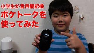 小学生が音声翻訳機Pocketalk(ポケトーク)を試してみた!