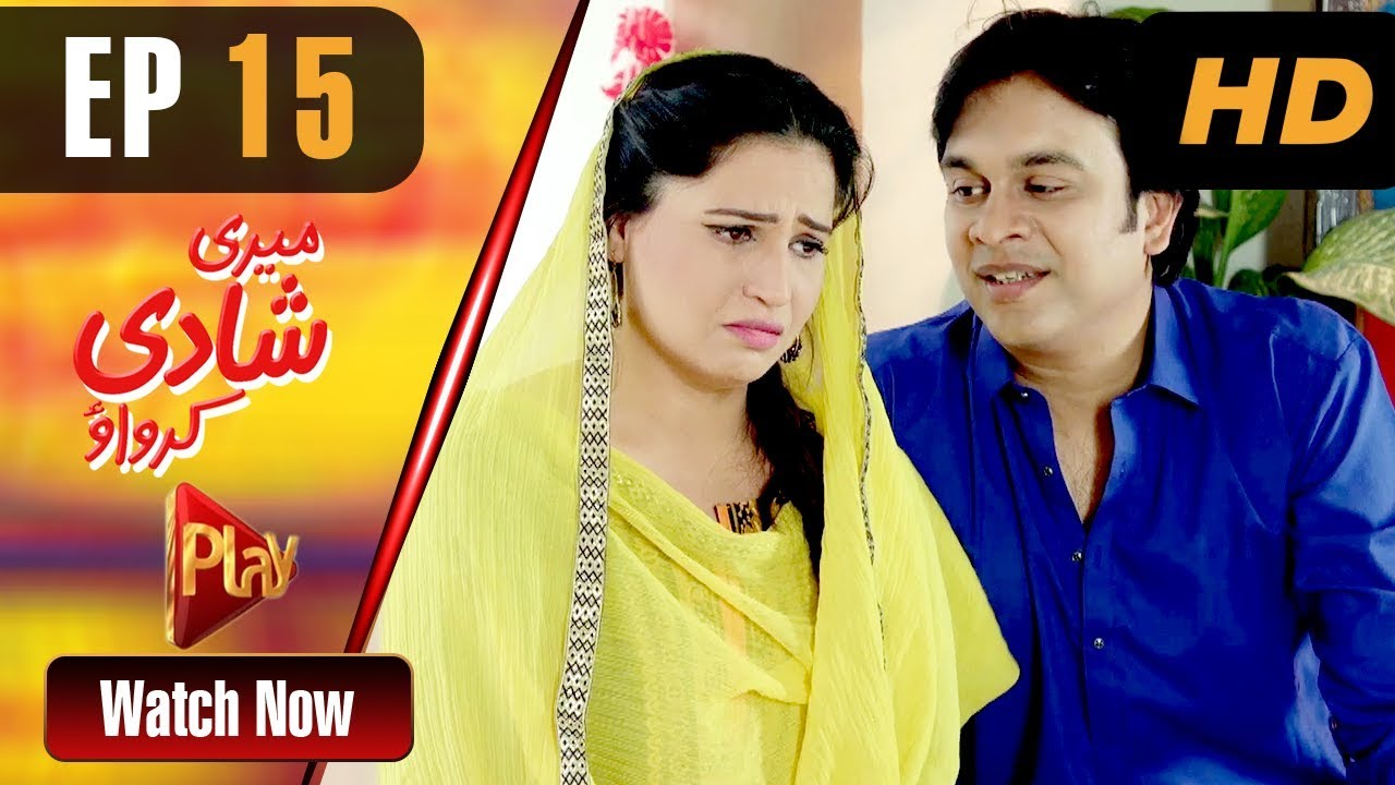 Meri Shadi Karwao - Episode 15 Play Tv May 29