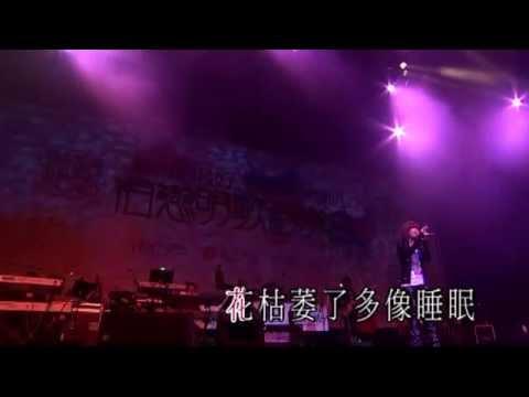 容祖兒Joey Yung - 與蝶同眠 @祖戀明歌音樂會DVD - YouTube