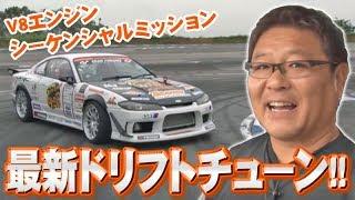 最新ドリフトチューン マル秘報告  ドリ天 Vol 83 ①