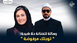 حلا شيحة والفن الجميل | عبدالله رشدي - abdullah rushdy