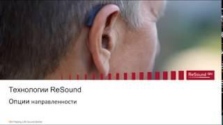 Онлайн-школа GN ReSound Russia - Опции направленности