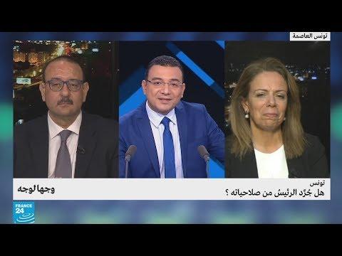 تونس: هل جرد الرئيس من صلاحياته؟  - نشر قبل 3 ساعة
