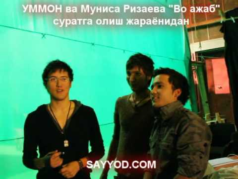УММОН ва Муниса Ризаева - Во ажаб (интервью, съемка)