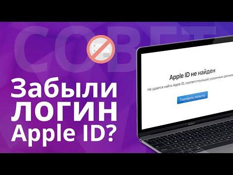 Как восстановить идентификатор/логин Apple ID если не получилось сбросить пароль?