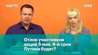 Отлов участников акций 5 мая. 6-й срок Путина будет?